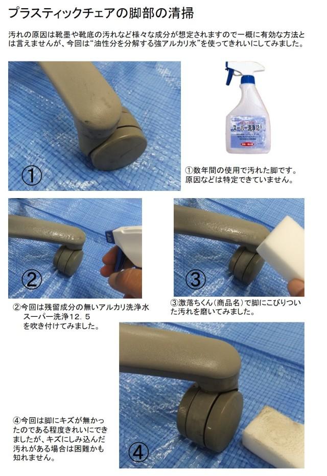 プラスティック脚の清掃