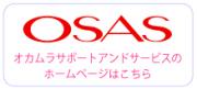 オカムラサポートアンドサービスのホームページへリンクします。