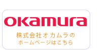 株式会社オカムラのホームページへリンクします。